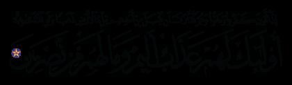 آل عمران 3 ،91