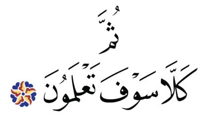 at-Takāthur 102, 4