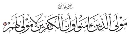 11 ،47 محمد